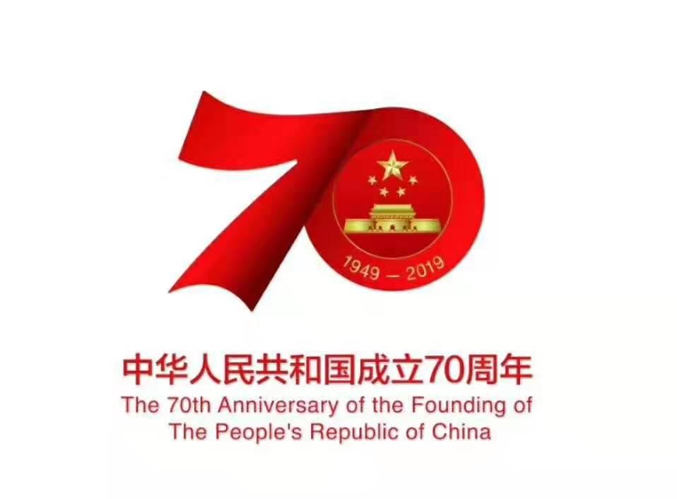 琢大教育热烈祝贺中华人民共和国成立70周年