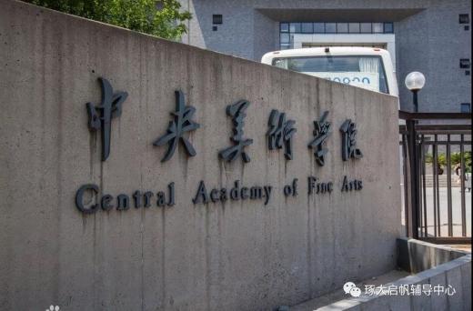 高考之星:中央美术学院—周泽雪